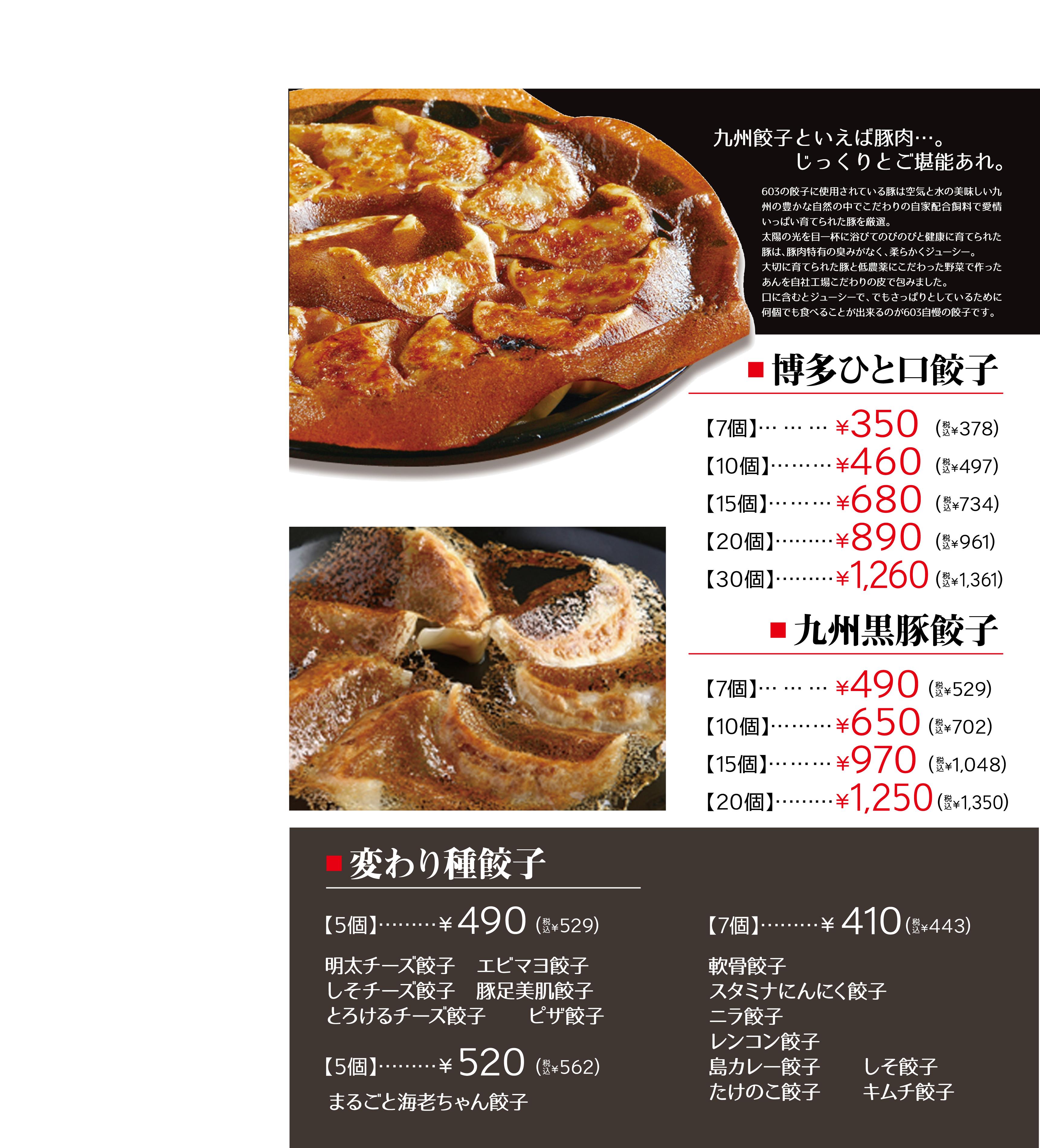 P-2_餃子_01