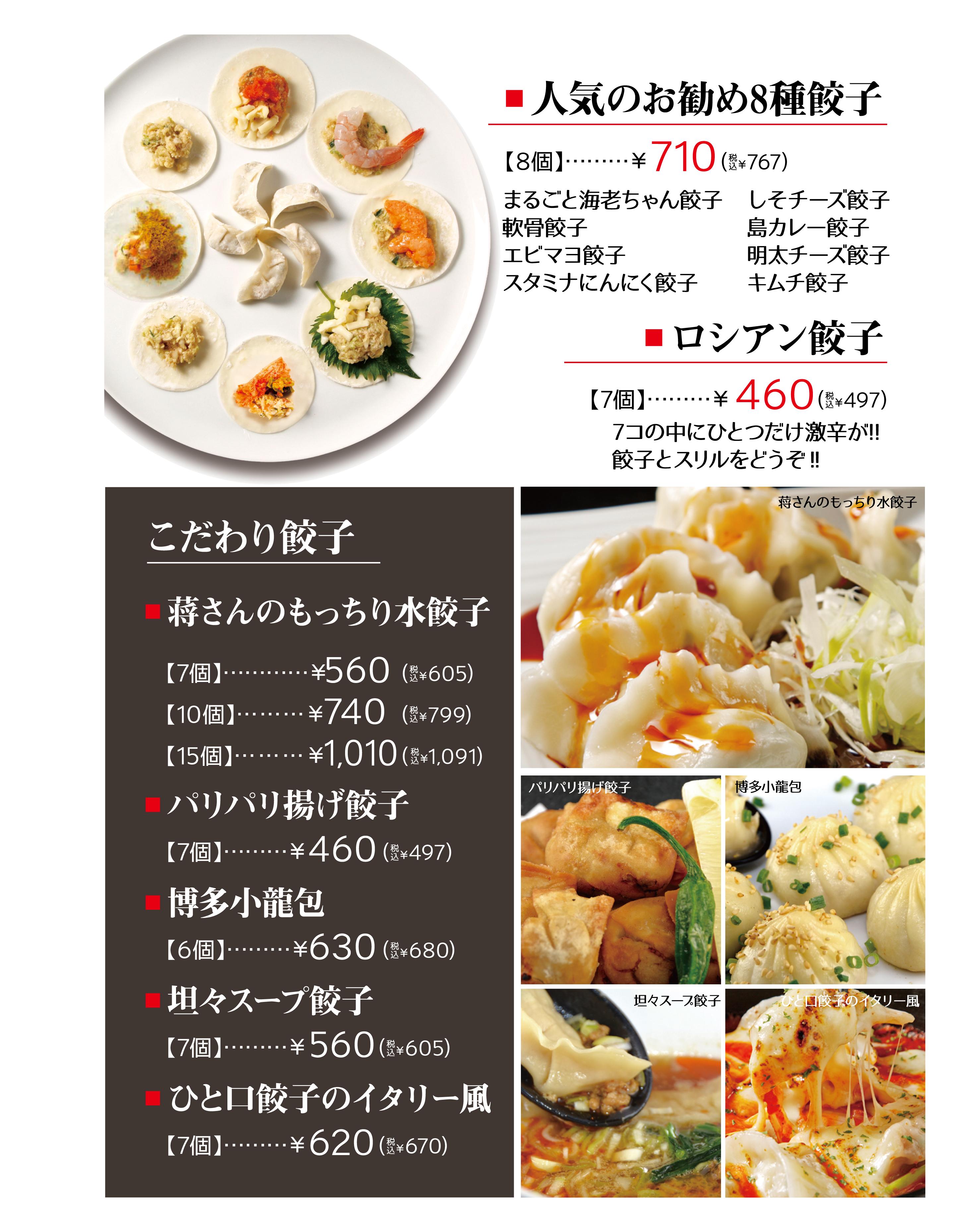 P-3_餃子01